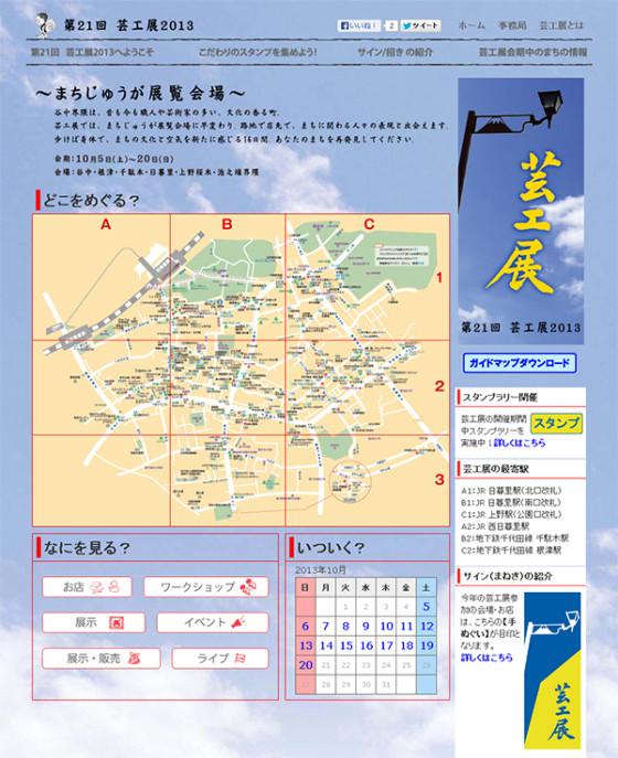 website_2013