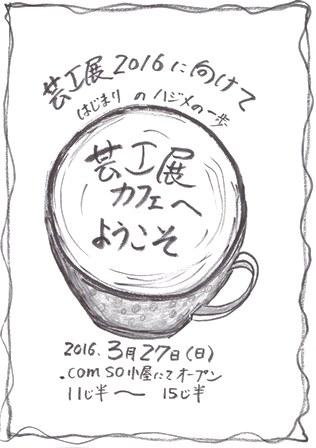geikotencafe01 - コピー