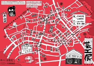 芸工展地図表紙RE