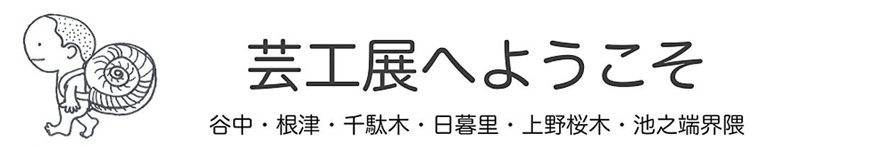 芸工展2019